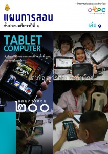 TABLET-200-COVER-FRONT